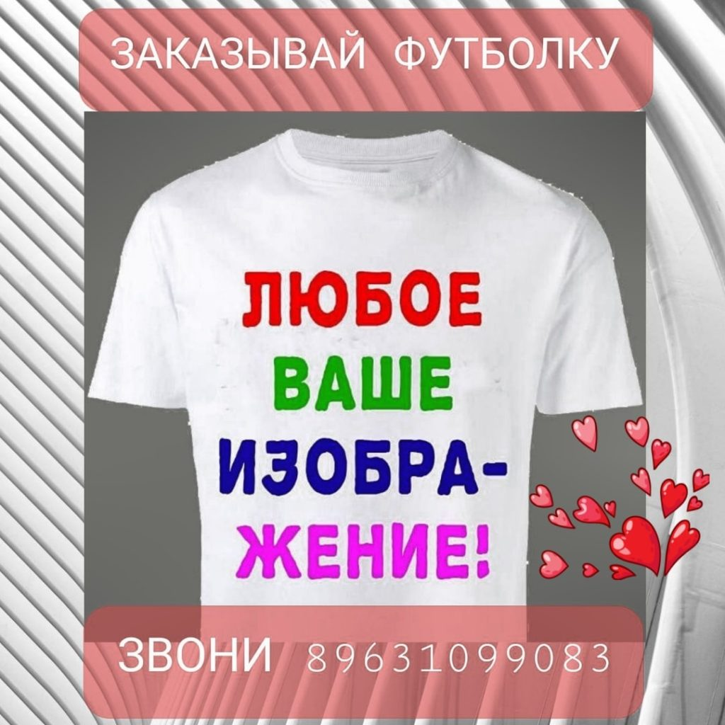 футболка надпись