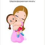 Девочка с куклой печать