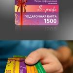 Дизайнер Оля дисконты 5