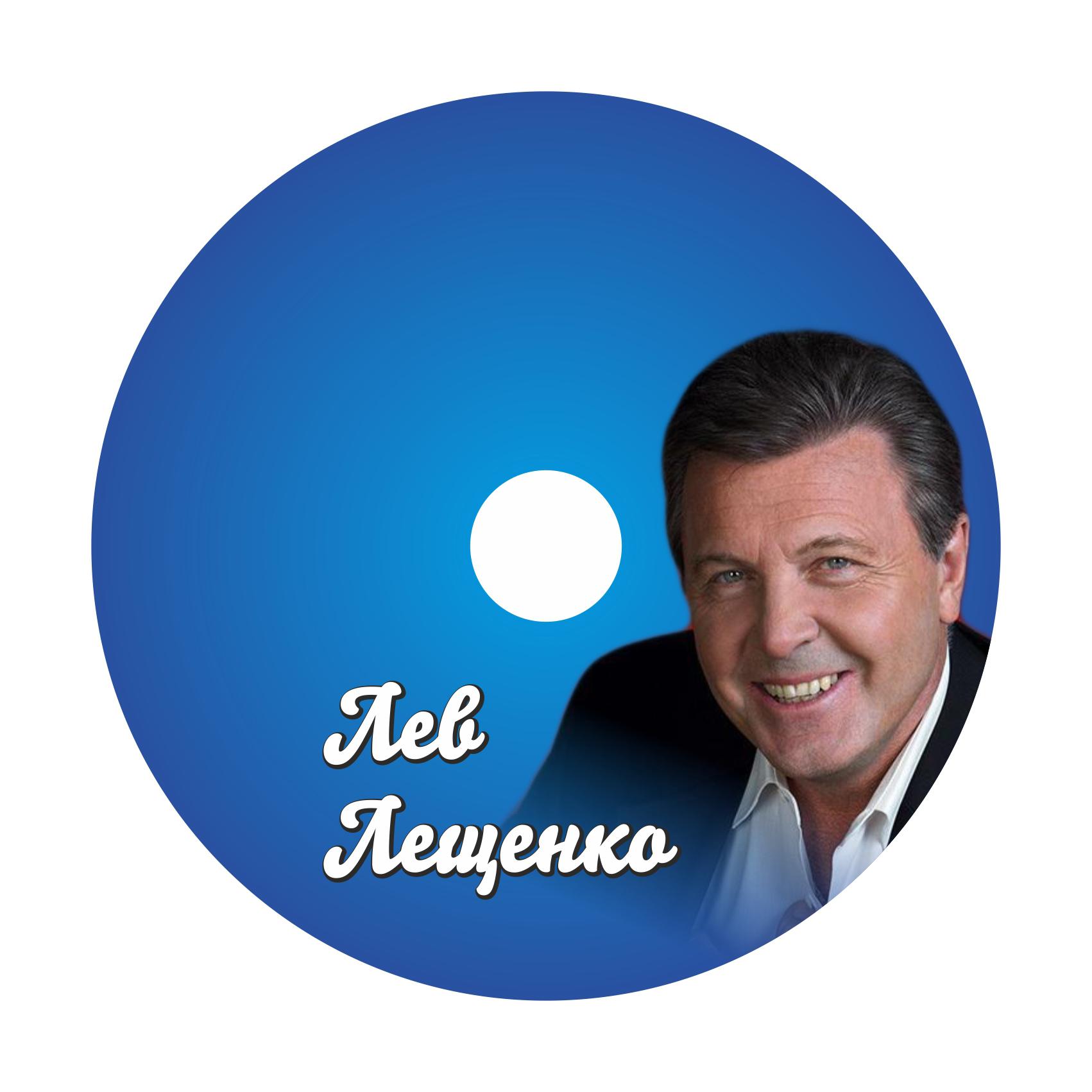 Лев Лещенко диск