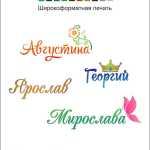 Наклейки именные печать