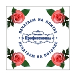Профессионал_потолок_плитка