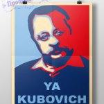 Сергей_постер2