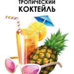 Тропический коктейль, печать