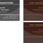 дизайнер Сергей_визитки1