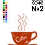 кружечка кофе 1, плоттер