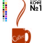 кружечка кофе 2, плоттер