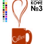 кружечка кофе 3, плоттер