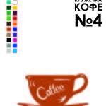 кружечка кофе 4, плоттер
