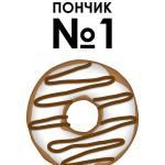 пончик 1, печать