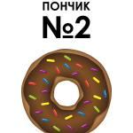 пончик 2, печать