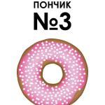 пончик 3, печать