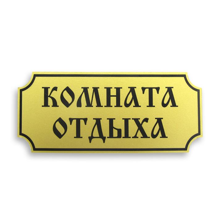 tablichka_2
